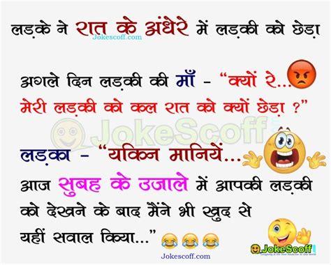 hindi chutkule म र लड क क क य छ ड funny hindi chutkule jokescoff