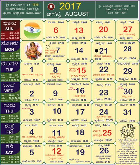 Calendar 2017 August Tamil Tamil Monthly Calendar August 2017 Autos Post