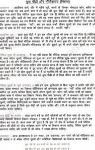 Bhrashtachar In Essay by Nibandh