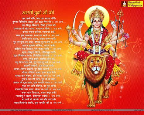 god themes download for mobile goddess durga aarti wallpaper hindu god wallpaper god