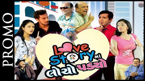 film love story 2017 love story ma locho padyo urban gujarati movie 2017