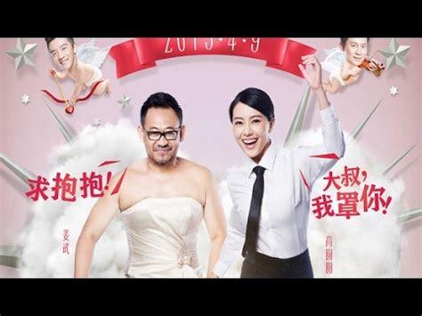 film romance china terbaik best romance chinese movie 2017 chinese movie with