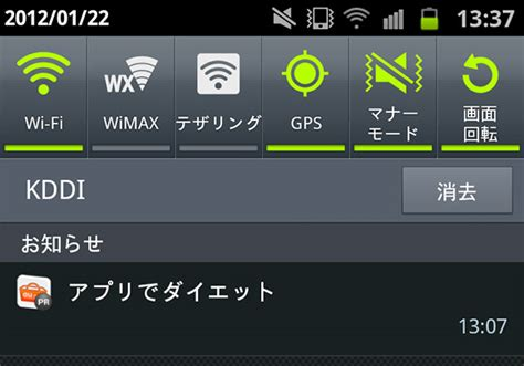 android status bar japanese network operator is pushing ads via android notification bar esato