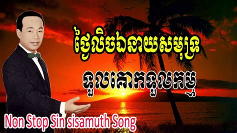 download mp3 free khmer song sin sisamuth song sin sisamuth song collection sin
