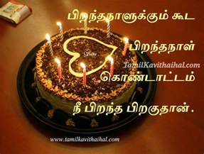 birthday wishes kavithai in tamil piranthanaal kondattam