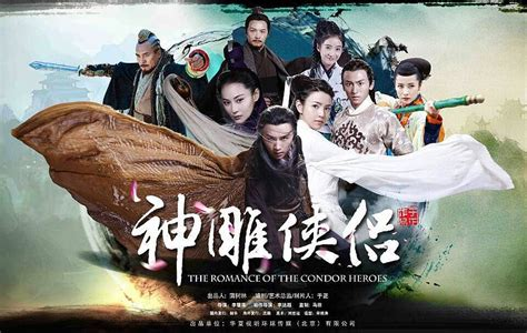 film seri legend of the condor heroes the romance of the condor heroes 2015