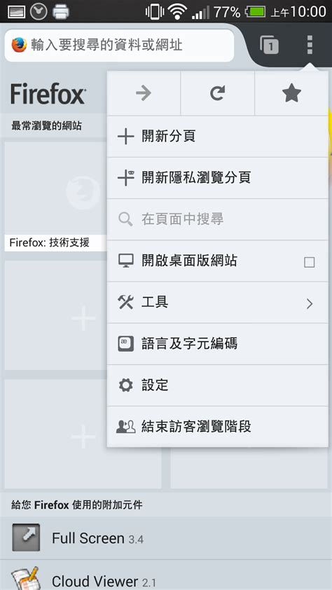 mozilla firefox for android firefox android app 不只會同步 推薦下載一用的10個好功能
