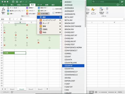 Office 365 Excel Excel 2016 For Mac 特定のデータの個数を求めるには