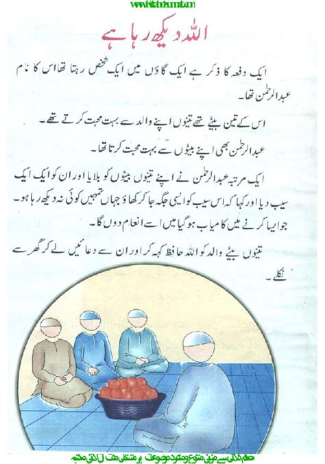 ki ki s bedtime story books kahanian urdu stories android apps on play