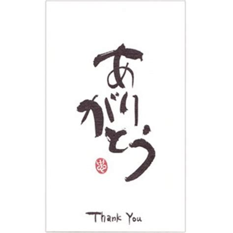 Thank You Letter In Japanese thank you letter to in japanese 28 images how to write