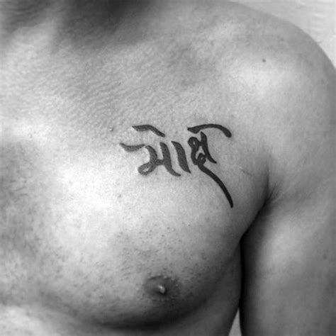 small chest tattoos for men 60 sanskrit tattoos for language design ideas