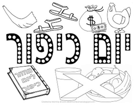 coloring pages for yom kippur a homeschool yom kippur mini book and
