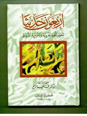 miscellaneous 40 hadith arbaeen page 4