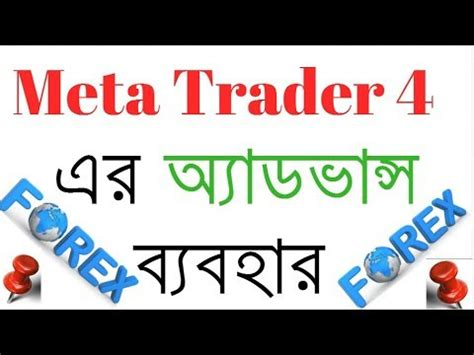 forex tutorial bd mt4 tips and tricks metatrader 4 bangla tutorial forex