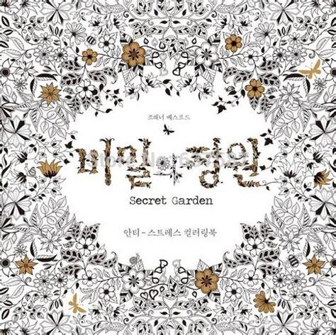 secret garden coloring book comprar el cursor para colorear imagui