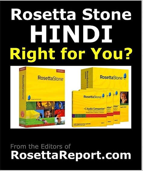 rosetta stone hindi review is rosetta stone hindi software right for you find out