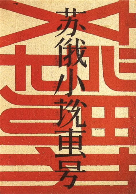 china designs shanghai expression graphic design in china in the 1920s