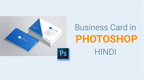 carding tutorial hindi professional business card in photoshop hindi tutorial