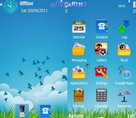 zigzag themes for nokia 5233 تحميل ثيمات نوكيا 5233 بالمجان download free nokia 5233 themes