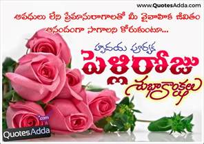 happy married wishes happy marriage day pelli roju greetings and quotes in telugu 2801 quotesadda telugu