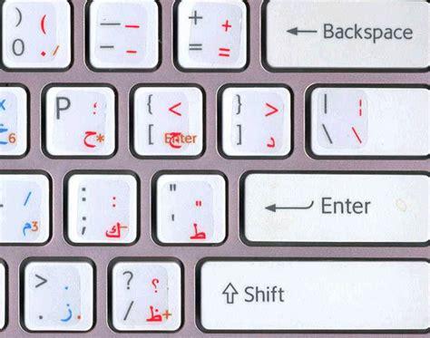 Arabic Sticker Keyboard arabic keyboard sticker 5 colors best quality