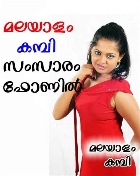 Phone Call Search Malayalam Kambi Phone Call Search Engine At Search
