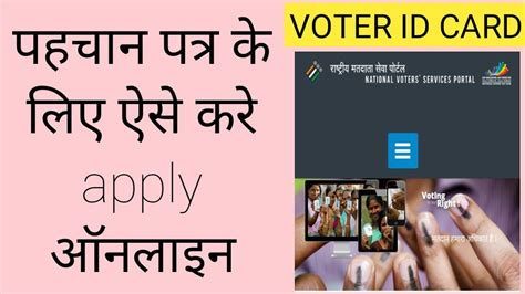 how to make my voter id card how to apply voter id card in rajasthan voter id