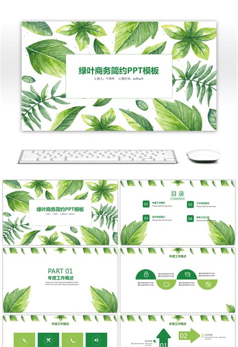 simple business template powerpoint awesome fresh green leaf business simple ppt template for