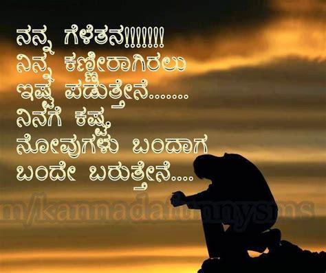 kavithegalu kannada photos search results for kannada kavana images download