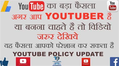 adsense youtube rules youtube policy update for new youtubers adsense new