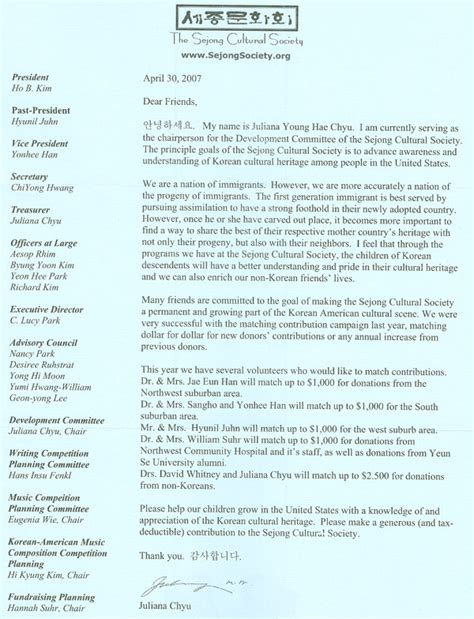 charity concert letter 10 best images of benefit announcement letters