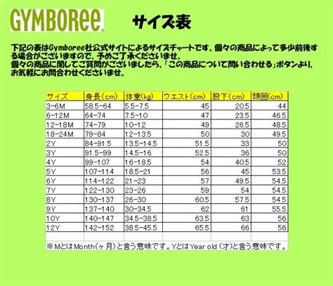 shoe size chart gymboree gymboree size chart 5t size chart carter s 2t 5t little