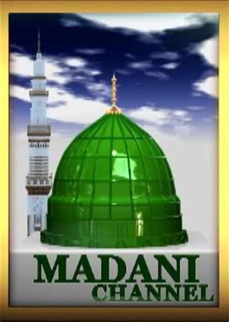 New Madani attari madani madani channel sweet logo