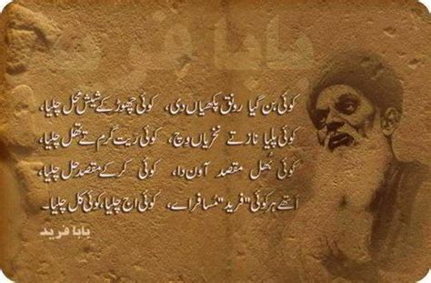baba farid biography in english bulleh shah poetry and sms sad poetry org