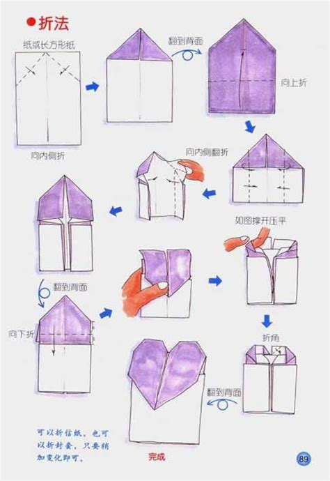 Origami Envelope Template - origami envelope diagram