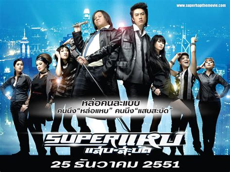 Film Thailand Superstar | thai movie super stars meonk s blog