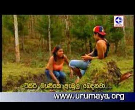 pa ram pam po eka yayata heena genalla lyrics mp3 video genalla videolike