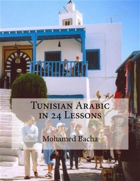 conversational arabic and easy tunisian arabic dialect tunisia tunis travel to tunisia tunisia travel guide books tunisian arabic dialect school in tunis
