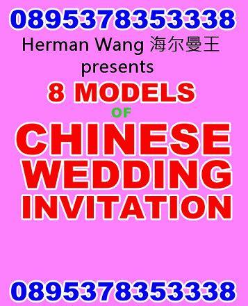 template undangan mandarin wa 0895378353338 jasa pembuatan stempel chop cop cina