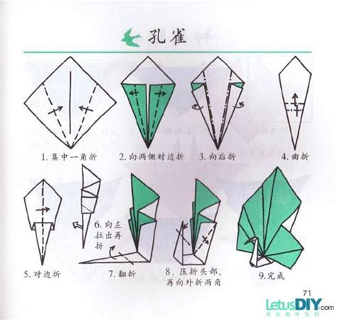 How To Make An Origami Peacock Step By Step - 孔雀开屏的另一种折法 纸艺diy letusdiy 来此地diy网