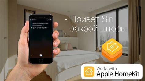 apple homekit indonesia электрокарнизы роллеты шаровые краны с электроприводо