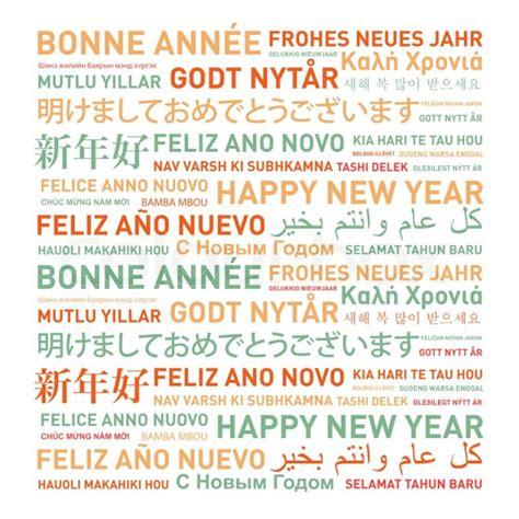 feliz ano nuevo happy new year la bloga happy new year feliz a 241 o nuevo