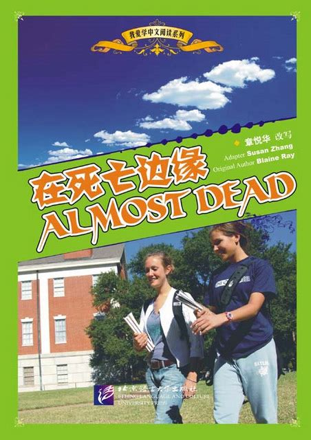 almost dead san francisco books almost dead books learn high school