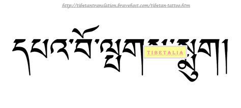 tibetan lettering tattoo design index of images tibetan translation tibetan tattoo 4sle
