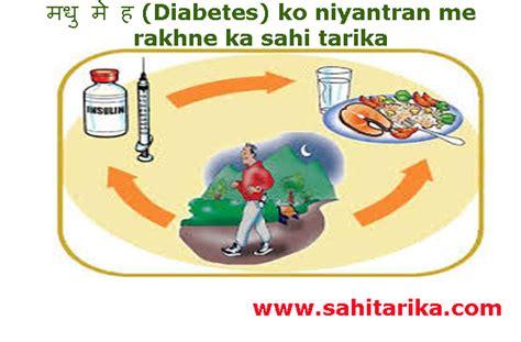 mobile pattern kholne ka tarika मध म ह diabetes ko niyantran me rakhne ka sahi tarika