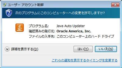 Java Auto Updater java updateとは何ですか 更新スケジュールを変更するにはどうすればよいですか