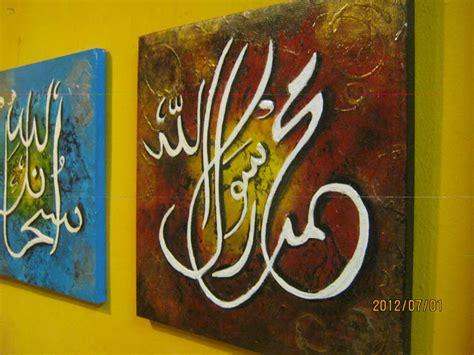 Lukisan Kaligrafi Biru Dan 4 tempahan terbaru 2012
