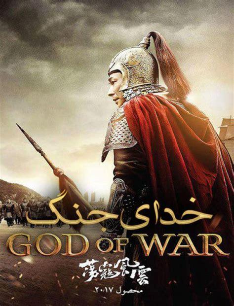 film god of war 2017 دانلود فیلم تاریخی 2018 و 2017 فیلمهای تاریخی جدید