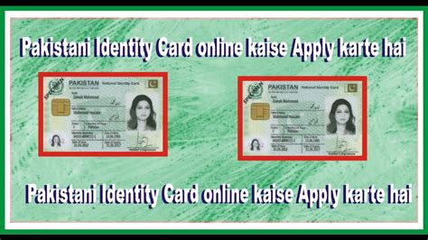 how to make identity card how to create a identity card پاکستانی