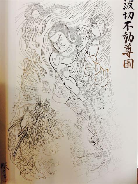 fudo myoo tattoo fudo myoo template 10 不动